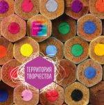 Блокнот для художественных идей. Карандаши (твёрдый переплёт, альбомный формат, 96 стр., 255х255 мм)