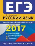 ЕГЭ-2017. Русский язык. Алгоритм написания сочинения