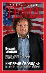 Империя свободы: ценности и фобии американского общества