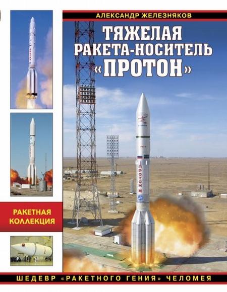 """Тяжелая ракета-носитель ?Протон?. Шедевр """"ракетного гения"""" Челомея"""
