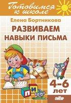 Развиваем навыки письма (для детей 4-6 лет)