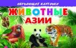 Животные Азии