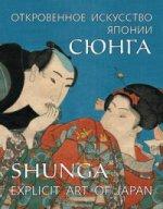 Сюнга.Откровенное искусство Японии