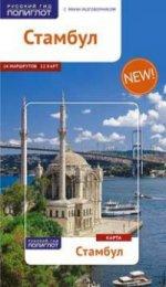 Стамбул.Путеводитель с мини-разговорником (карта в кармашке)