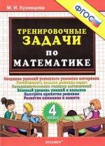 Тренировочные задачи по математике 4кл ФГОС