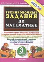 Тренир. задания по Математике 3кл