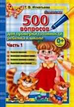 Д. 500 ВОПРОСОВ ДЛЯ ПРОВЕРКИ ГОТОВНОСТИ РЕБЕНКА К ШКОЛЕ Ч.1. ФГОС ДО