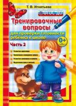 500 вопр. для пров. готовности ребенка к школе Ч.2