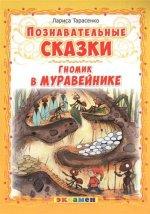 Познавательные сказки: Гномик в муравейнике