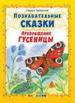 Познавательные сказки: Превращение гусеницы