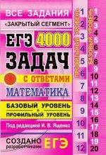 ЕГЭ БАНК ЗАДАНИЙ. МАТЕМАТИКА. 4000 ЗАДАЧ. БАЗОВЫЙ И ПРОФИЛЬНЫЙ УРОВНИ. ЗАКРЫТЫЙ СЕГМЕНТ