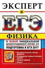 ЕГЭ ЭКСПЕРТ 2017. ФИЗИКА