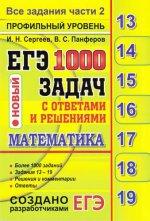 ЕГЭ Математика 1000 задач. Все задания ч.2 Закр.Н