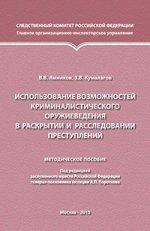 Владислав Валериевич Ямников. Использование возможностей крим. оружиеведения 150x231