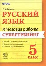Итоговая работа. Русский язык 5кл. Супертренинг