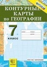 К/к География 7кл