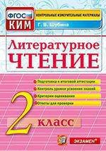 КИМн. Литературное чтение 2кл Итог.аттестация
