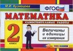 КОНТРОЛЬ ЗНАНИЙ: МАТЕМАТИКА 2 КЛ.ВЕЛИЧИНЫ. ФГОС