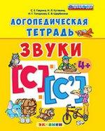 """Логопедическая тетрадь. Звуки С"""" и """"С`"""". 4+"""