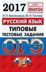 ОГЭ 2017 Русский язык 9кл. Тип. тест. задания. ОФЦ