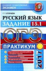 ОГЭ 2017 Русский язык. Задания 15.1. Практикум