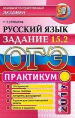 ОГЭ 2017. ПРАКТИКУМ. РУССКИЙ ЯЗЫК. ЗАДАНИЕ 15.2