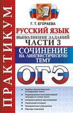 ОГЭ 2017 Русский язык. Задания части 3. Лингвистич