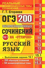 ОГЭ. БАНК ЗАДАНИЙ. 200 ЭКЗАМЕНАЦИОННЫХ СОЧИНЕНИЙ. РУССКИЙ ЯЗЫК. ЗАДАНИЕ 15.1