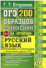 ОГЭ. БАНК ЗАДАНИЙ. 200 ЭКЗАМЕНАЦИОННЫХ СОЧИНЕНИЙ. РУССКИЙ ЯЗЫК. ЗАДАНИЕ 15.3