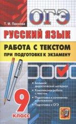 ОГЭ Русский язык. Работа с текстом