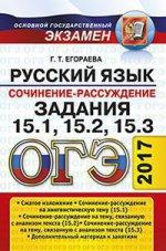 ОГЭ 2017 Русский язык. Задания 15.1, 15.2, 15.3
