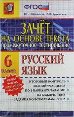 ПРОМЕЖУТОЧНОЕ ТЕСТИРОВАНИЕ. РУССКИЙ ЯЗЫК. 6 КЛАСС. ЗАЧЕТ НА ОСНОВЕ ТЕКСТА. ФГОС