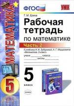 УМК Математика 5кл Зубарева,Мордкович [р/т. ч2]