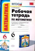 УМК. Р/Т ПО МАТЕМАТИКЕ 6 ВИЛЕНКИН. ФГОС (к новому учебнику)