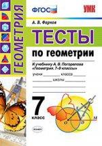 УМК Геометрия 7кл Погорелов. Тесты