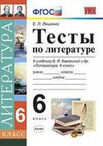 УМК Литература 6кл Коровина. Тесты