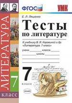 УМК Литература 7кл Коровина. Тесты