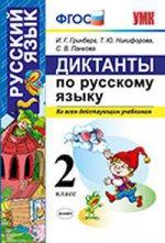 УМК Диктанты по русскому языку 2кл
