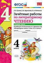УМКн. ЗАЧЕТНЫЕ РАБОТЫ. ЛИТЕРАТУРНОЕ ЧТЕНИЕ. 4 КЛАСС. Ч.1. КЛИМАНОВА, ГОРЕЦКИЙ. ФГОС (к новому учебнику)