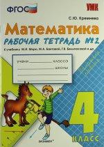 УМК Математика 4кл Моро [Рабочая тетрадь №2]
