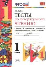 УМК Литер. чтение 1кл Климанова,Горецкий. Тесты