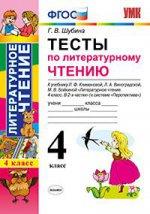 УМК Лит. чтение 4кл Климанова,Виноградская. Тесты