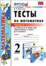 УМК Математика 2кл Моро. Тесты ч1