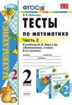 УМК Математика 2кл Моро. Тесты ч2