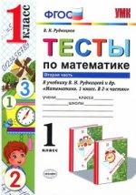 УМК Математика 1кл Рудницкая. Тесты ч.2