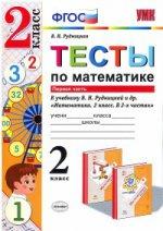 УМК Математика 2кл Рудницкая. Тесты ч.1
