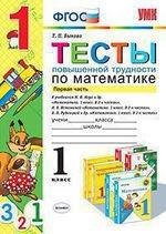 УМК Математика 1кл. Тесты повышенной трудности.Ч.1