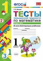 УМК Математика 1кл. Тесты повышенной трудности.Ч.2