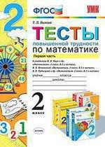 УМК Математика 2кл. Тесты повышенной трудности.Ч.1