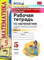 УУД Математика 5кл Виленкин. Раб. тетр. Ч.1